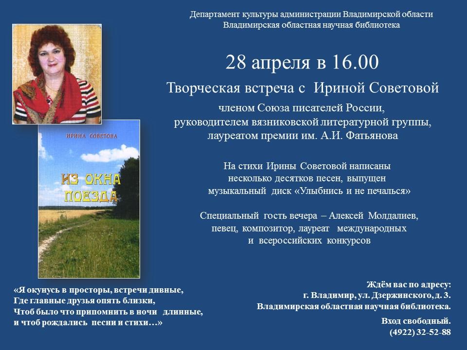 Творческая встреча с Ириной Советовой