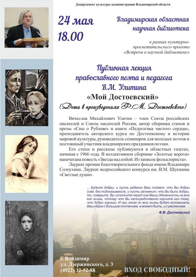 Афиша Улитин