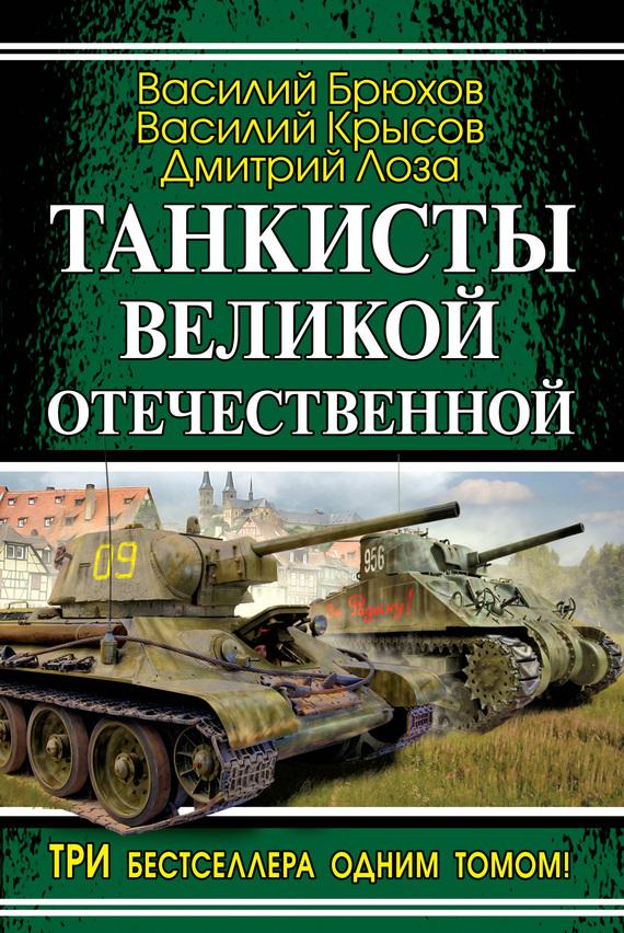 Брюхов В. Танкисты Великой Отечественной