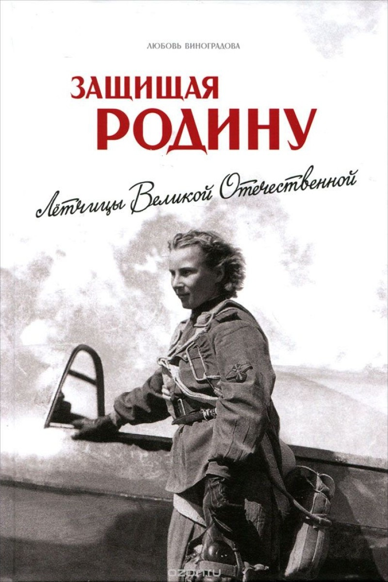 Виноградова Л. Защищая Родину летчицы Великой Отечественной