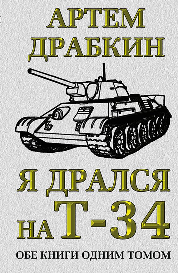 Драбкин А. Я дрался на Т-34. Обе книги одним томом