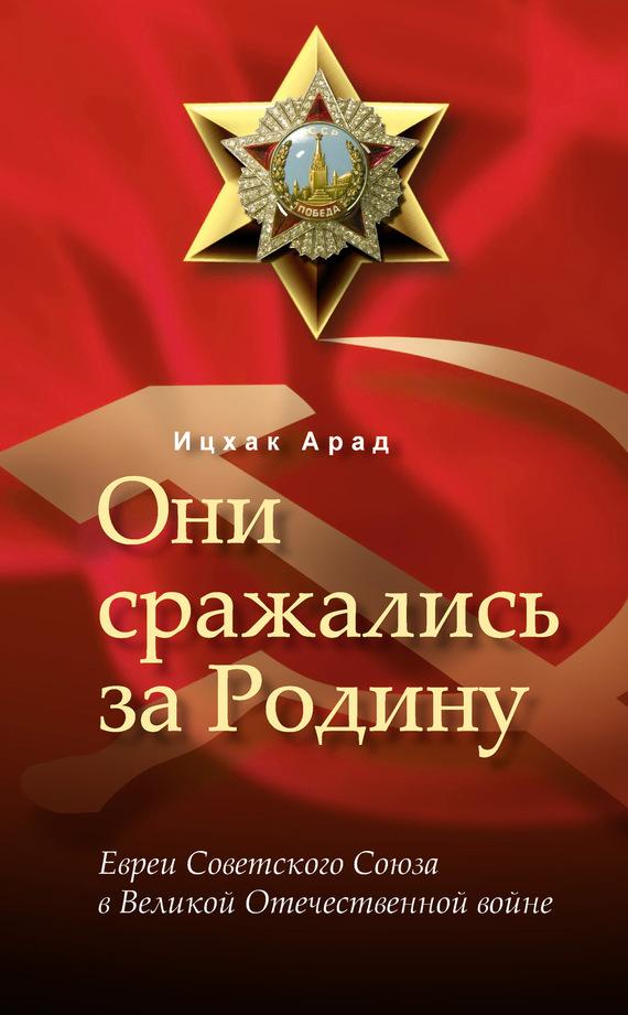 Ицхак Арад Они сражались за Родину евреи Советского Союза в Великой Отечественной войне
