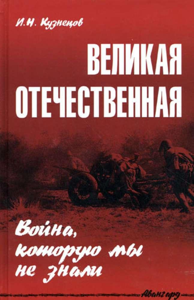 Кузнецов И. Н. Великая Отечественная