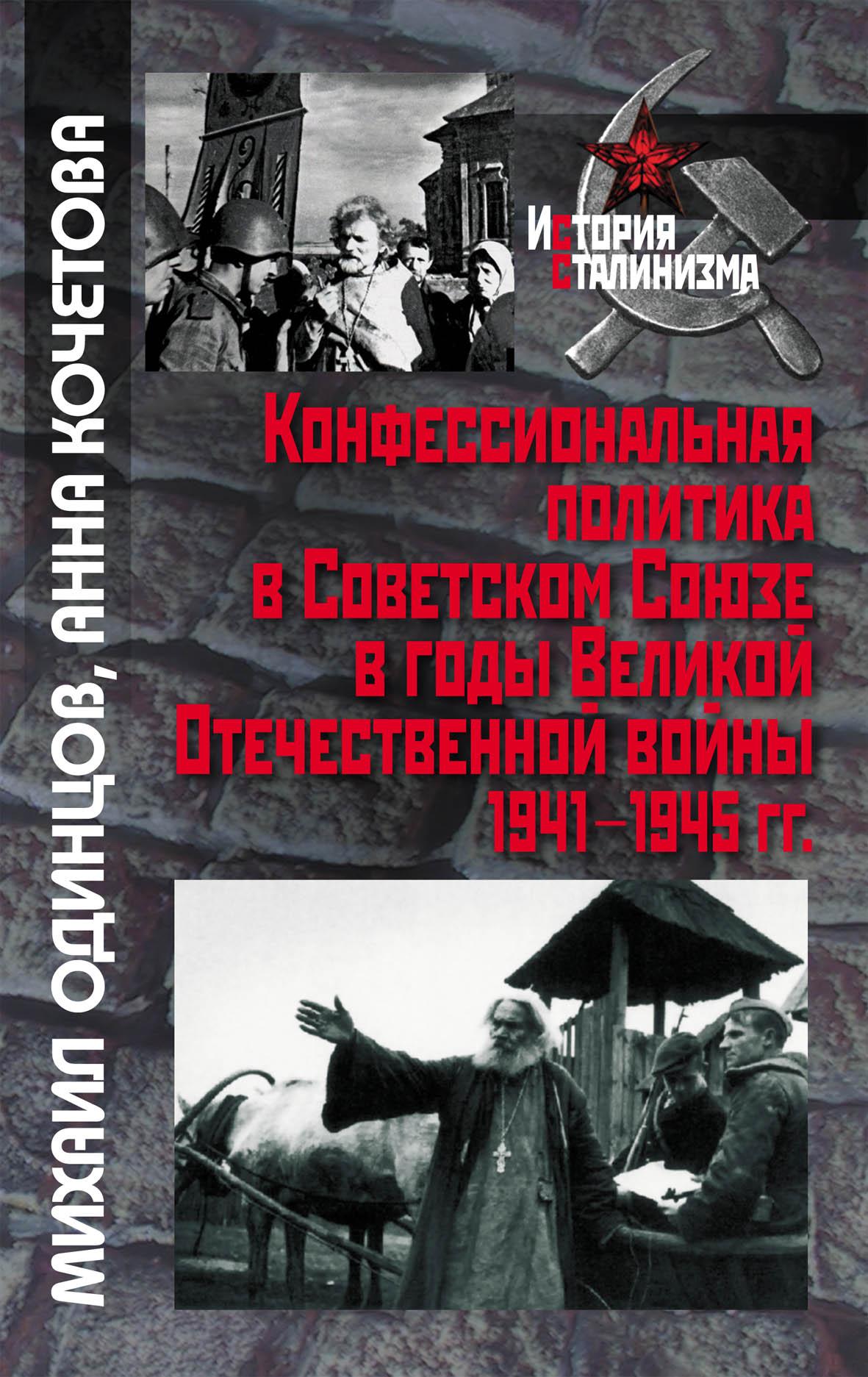 Одинцов М. И. Конфессиональная политика в Советском Союзе в годы Великой Отечественной войны 1941–1945 гг.