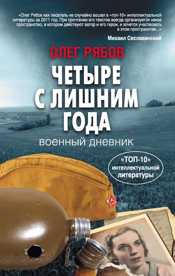 Хертенхубер к упс от чистого сердца скачать книгу fb2, pdf, epub