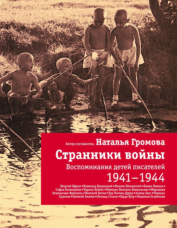 Странники войны Воспоминания детей писателей. 1941-1944