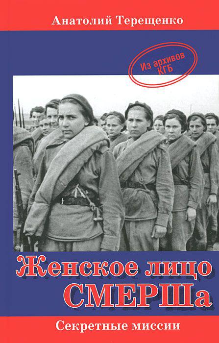Терещенко А.C. Женское лицо СМЕРШа