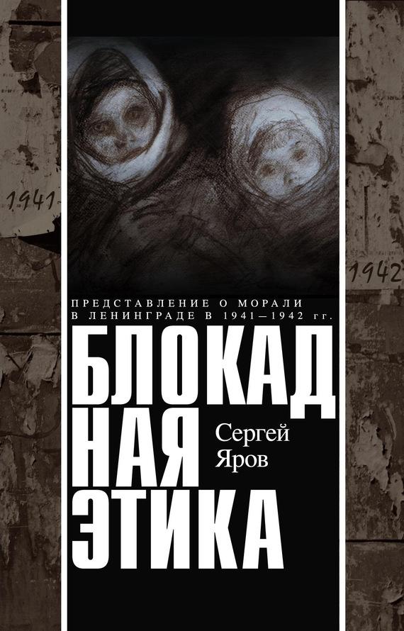 Яров С. Блокадная этика. Представления о морали в Ленинграде в 1941–1942 гг.