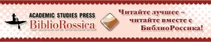 Логотип электронной библиотеки Библиороссика