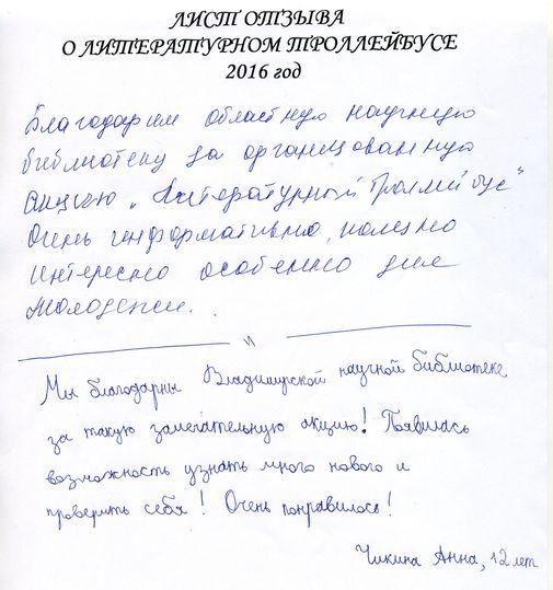 лист отзыва002