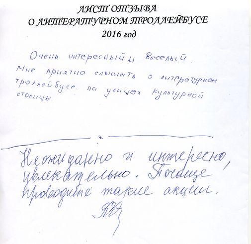 лист отзыва006
