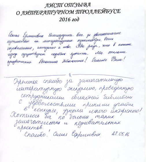 лист отзыва009