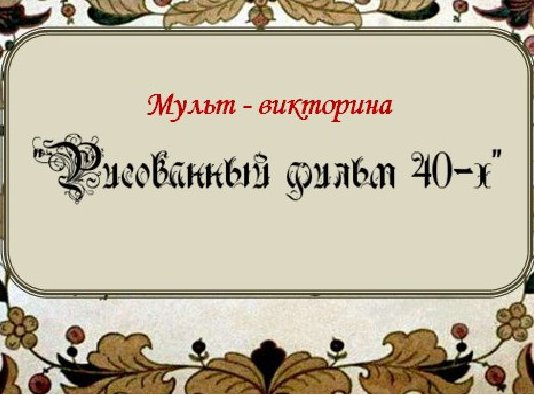 """Рисованный фильм 40-х"""