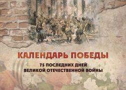 Календарь Победы. 75 последний дней Великой Отечественной войны