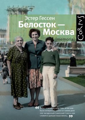 Ester_Gessen__Belostok_—_Moskva.jpeg