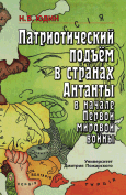Обложка книги с изображением карты Европы