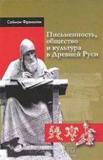 История библиотек. Письменность, общество и культура Древней Руси. Обложка книги