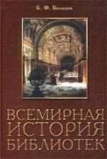 Володин. Всемирная история библиотек