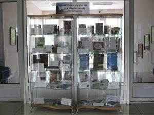 История библиотек и книжного дела. Выставка