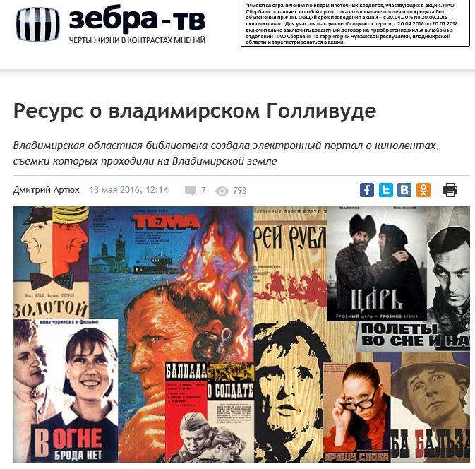 zebra_kino2