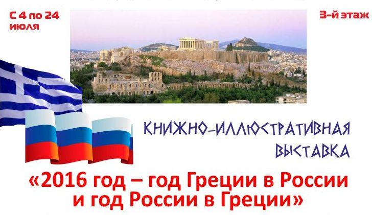Греция сайт