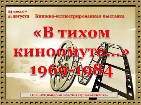 Web Выставка_Кино