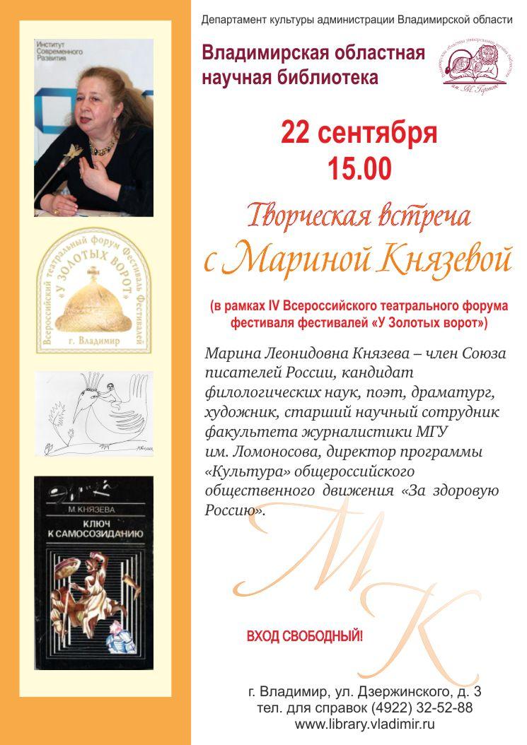 knyazeva-afisha-1-szh