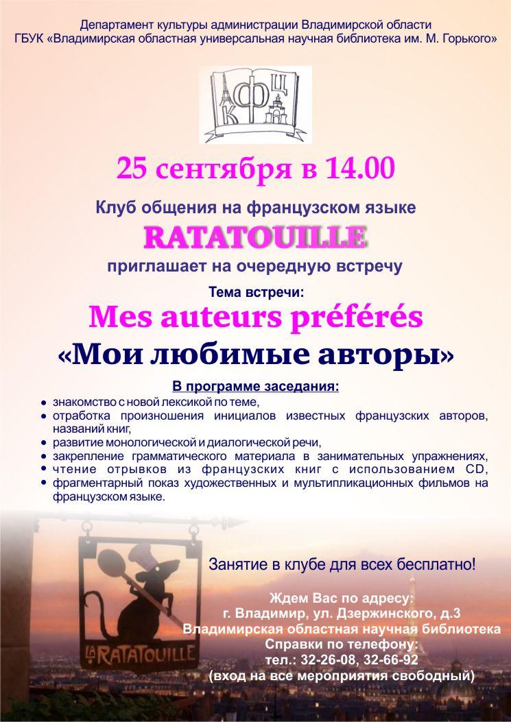 ratatuj-25-sentyabrya-szh