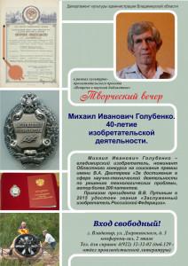 Афиша Голубенко Михаил Иванович
