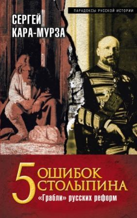 karamurza_s-g-__5_oshibok_stolypina-_ampquotgrabliampquot_russkih_reform