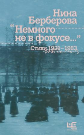 nina_berberova__nemnogo_ne_v_fokuse_stihi_19211983