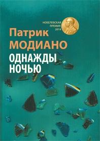 patrik_modiano__odnazhdy_nochyu