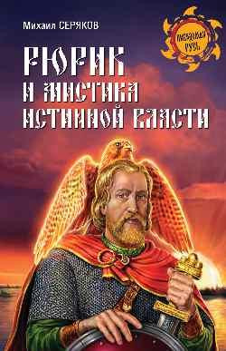 seryakov_m-l-__ryurik_i_mistika_istinnoj_vlasti