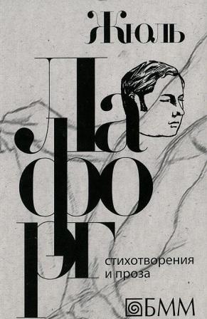zhyul_laforg__stihotvoreniya_i_proza