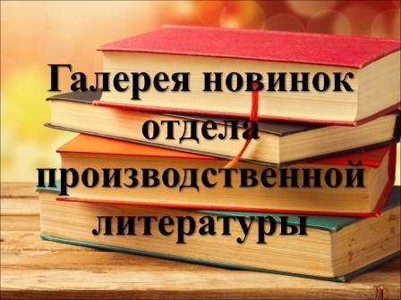 galereya-novinok-5