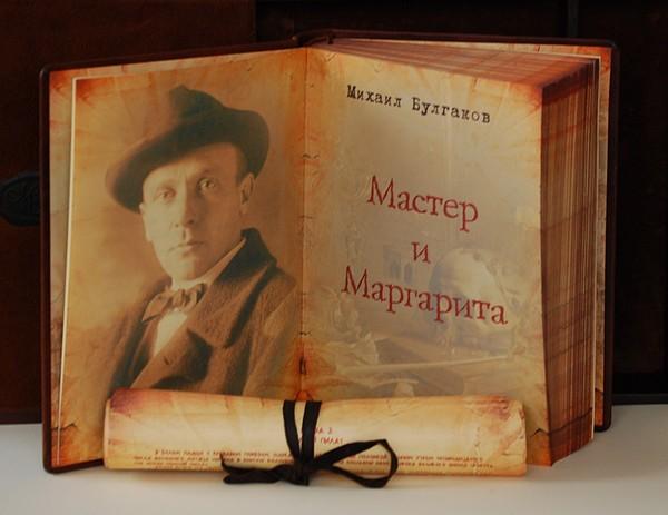 master-i-margarita
