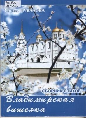 vladimirskaya-vishenka