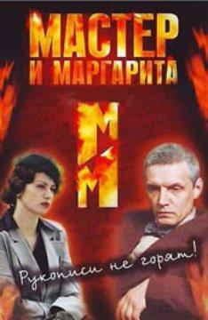 masterimargaritafilm