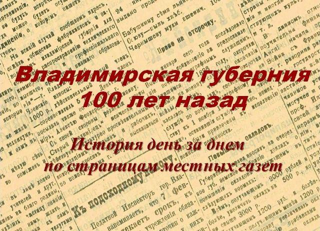 Влад губерния 100 летWeb