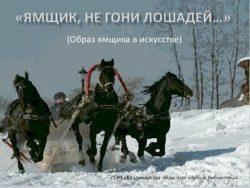 Заголовок виртуальной выставки Ямщик, не гони лошадей