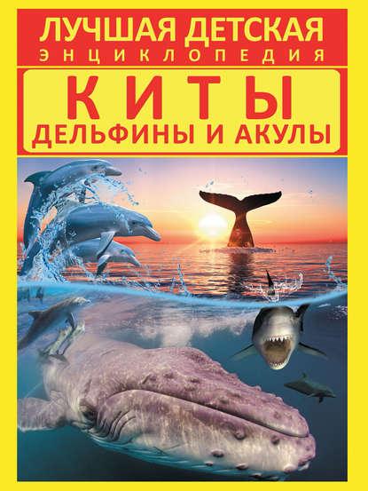 Кошевар Д. Киты, дельфины и акулы
