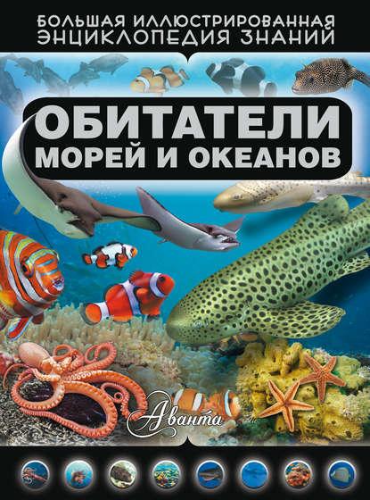 Кошевар Д. Обитатели морей и океанов