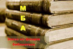 Стопка книг. МБА