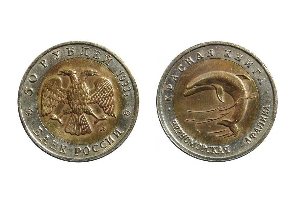 Памятная монета с изображением черноморской афалины