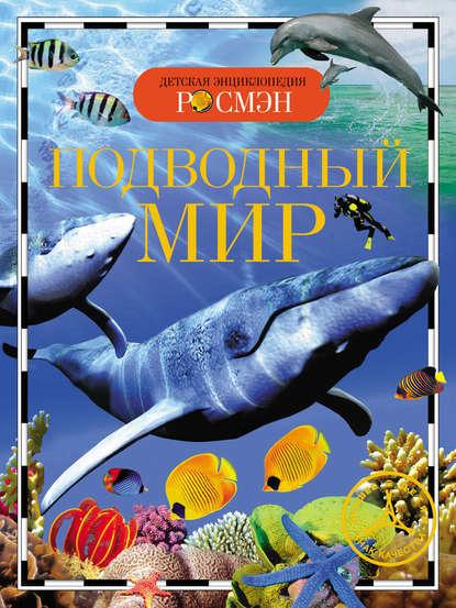 Травина И. Подводный мир