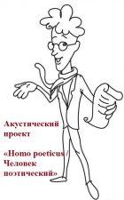 Человек читает стихи