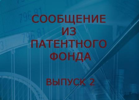 сообщение из патентного фонда Вып. 2