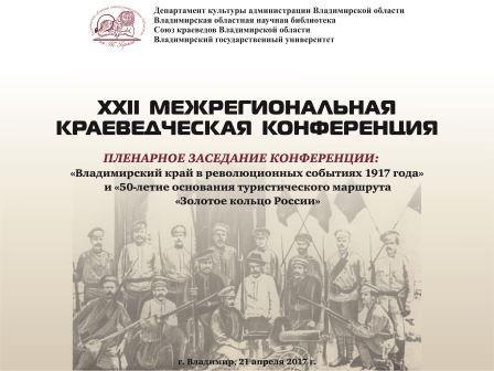 XXII межрегиональная краеведческая конференция