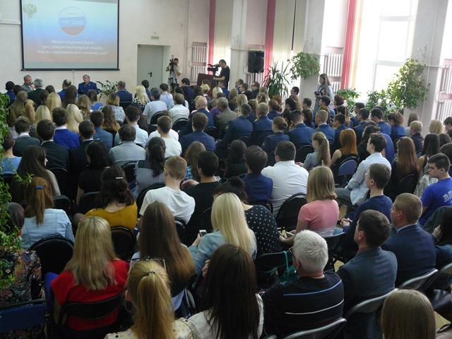 Полный зал участников форума