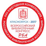 логотип конференции РБА 2017